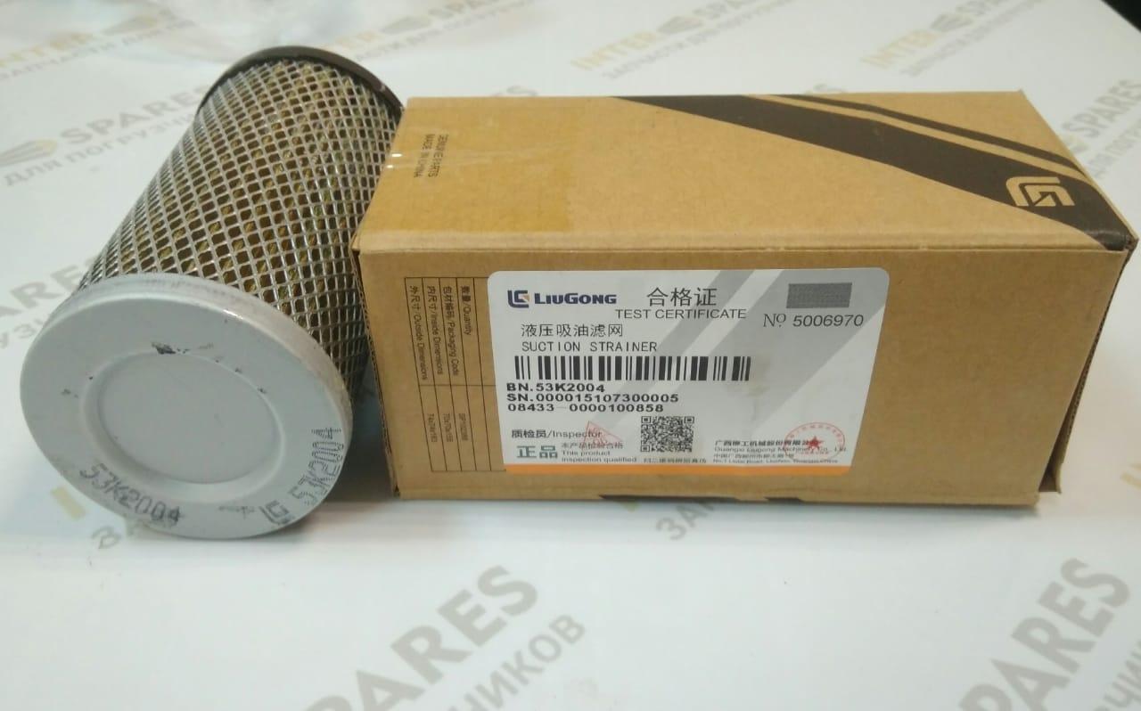 Фильтр гидравлический LiuGong 53K2004 - 1